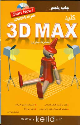 كليد 3D MAX متحرك سازي (نواري) كليد آموزش
