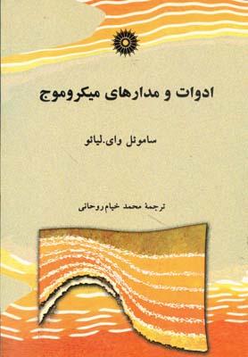 ادوات و مدارهاي ميكروموج ليانو (روحاني) مركز نشر