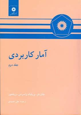 آمار كاربردي جلد 2 نتر (عميدي) مركز نشر