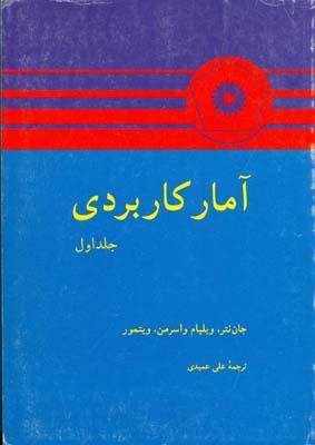 آمار كاربردي جلد 1 نتر (عميدي) مركز نشر