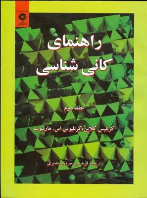 راهنماي كاني شناسي جلد 2 هارلبوت (مدبري) مركز نشر