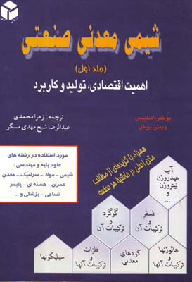 شيمي معدني صنعتي جلد 1 اشليبس (محمدي) آزاده