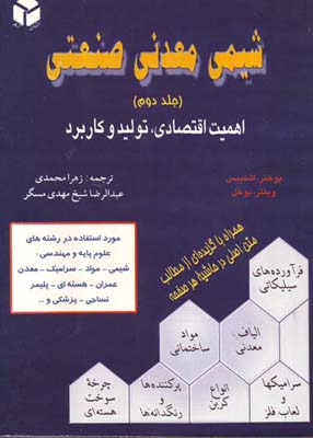 شيمي معدني صنعتي جلد 2 اشليبس (محمدي) آزاده