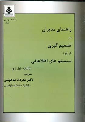 راهنماي مديران در تصميم گيري درباره سيستم اطلاعاتي گري (مدهوشي) دانشگاه مازندران