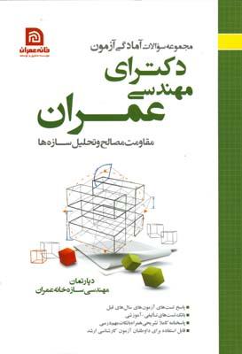 مجموعه سوالات دكتراي مهندسي عمران مقاومت مصالح و تحليل سازه ها (وهاب)خانه عمران