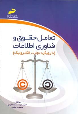 تعامل حقوق و فناوري اطلاعات (دوست محمديان) ديباگران