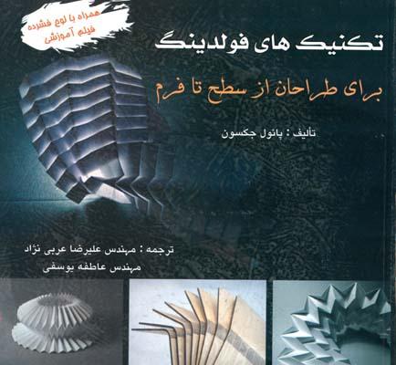 تكنيك هاي فولدينگ براي طراحان از سطح تا فرم جكسون (عربي نژاد) سيماي دانش