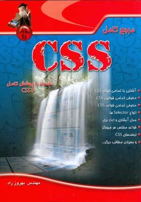 مرجع كامل CSS همراه با پوشش كامل (راد) پندار پارس