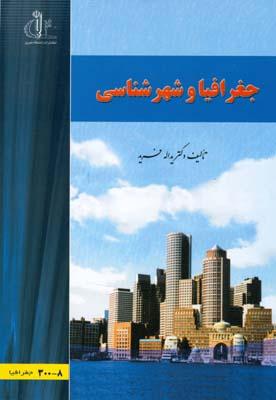 جغرافيا و شهرشناسي (فريد) دانشگاه تبريز