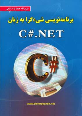 برنامه نويسي شئ گرا به زبان c#.NET (جعفرنژاد قمي) علوم رايانه