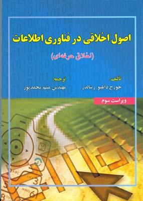 اصول اخلاقي در فناوري اطلاعات (اخلاق حرفه اي) رينالدز (محمدپور) علوم رايانه