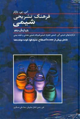 فرهنگ تشريحي شيمي پاركر (رجبي) دانشيار