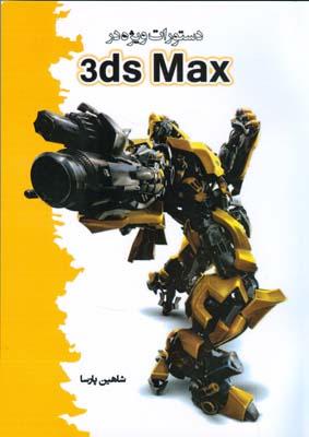دستورات ويژه در 3D MAX 2009 (پارسا) كردگار