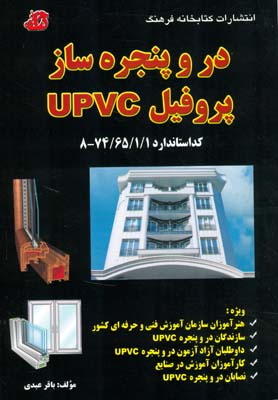در و پنجره ساز پروفيل upvc (عبدي) كتابخانه فرهنگ