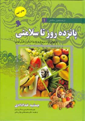 در جستجوي سلامتي1 پانزده روز تا سلامتي (خدادادي) نشر شهر