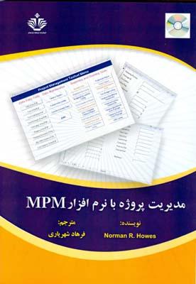 مديريت پروژه با نرم افزار mpm هاوز (شهرياري) فرهنگ پارسيان