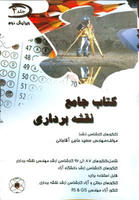 كتاب جامع نقشه برداري جلد 4 (حاجي آقاجاني) ماهواره