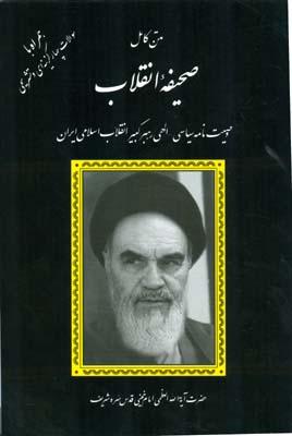 صحيفه انقلاب (حاج مولانا) دارالفكر