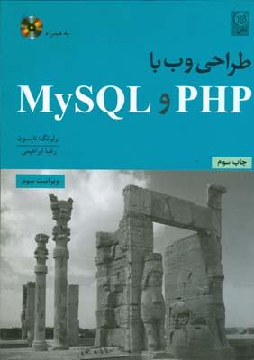 طراحي وب با php و mysql تامسون (ابراهيمي) نص