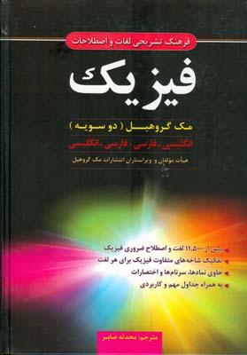 فرهنگ تشريحي لغات و اصطلاحات فيزيك گروهيل (صابر) علوم ايران