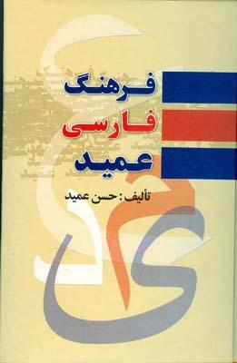 فرهنگ فارسي عميد (عميد) فرهنگ نما