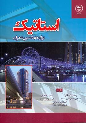 استاتيك براي مهندسين عمران (كامگار) جهاد اصفهان