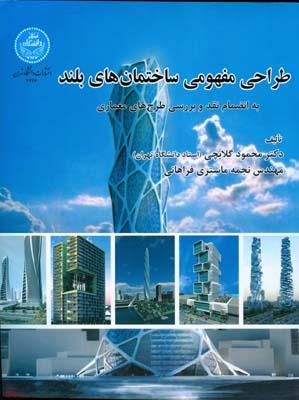 طراحي مفهومي ساختمان هاي بلند (گلابچي) دانشگاه تهران