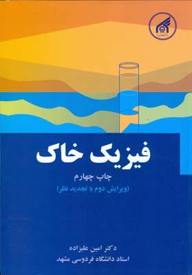 فيزيك خاك (عليزاده) امام رضا