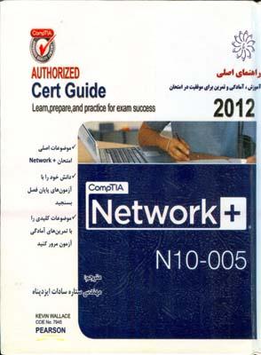 راهنماي اصلي Network+2012 N10-005 هاروود (ايزدپناه) كتاب پديده