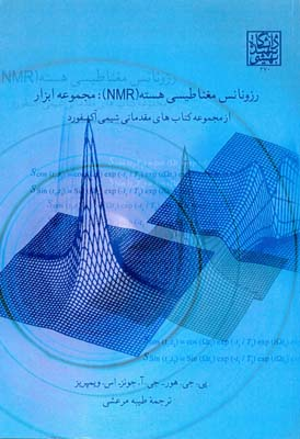 رزونانس مغناطيسي هسته(nmr) مجموعه ابزار از مجموعه كتاب هاي شيمي جونز(مرعشي)بهشتي