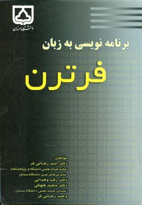 برنامه نويسي به زبان فرترن (رضائي فر) دانشگاه سمنان