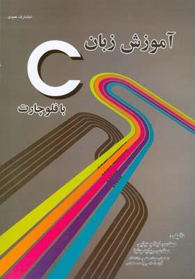 آموزش زبان c با فلوچارت (يحيايي) عميدي