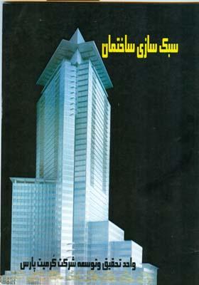 سبك سازي ساختمان (كرمي) كرميت پارس