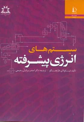 سيستم هاي انرژي هسته اي خارتچنگو (برادران رحيمي) دانشگاه فردوسي مشهد