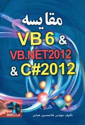 مقايسه VB 6&VB.NET2012&C#2012 (عبادي) صفار