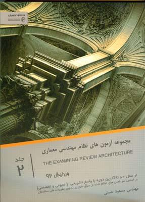 مجموعه آزمون هاي نظام مهندسي معماري جلد 2 (حسني) ياوريان