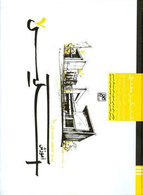 آموزش اسكيس 7 نقد اسكيس معماري (صديق) كلهر