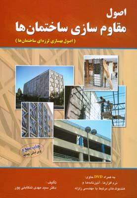 اصول مقاوم سازي ساختمان ها (تنكابني پور) آزاده