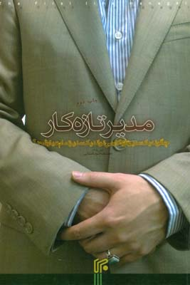 مدير تازه كار بلكر (اشرف العقلائي) ايران