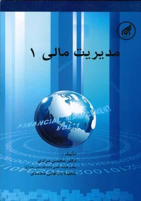 مديريت مالي 1 (مرادي) دانشگاه امام رضا