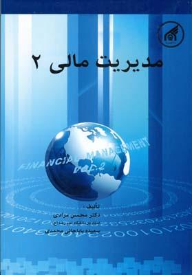 مديريت مالي 2 (مرادي) دانشگاه امام رضا