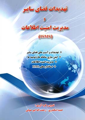 تهديدات فضاي سايبر و مديريت امنيت اطلاعات (اسكندري) بوستان حميد