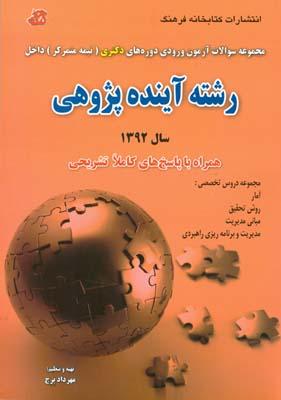 مجموعه سوالات آزمون ورودي دوره هاي دكتري آينده پژوهي 1392 (پرچ) كتابخانه فرهنگ