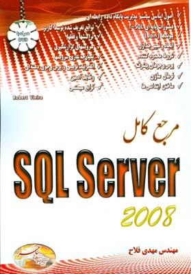 مرجع كامل SQL Server 2008 (فلاح) ساحر