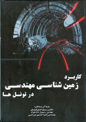 كاربرد زمين شناسي مهندسي در تونل ها (اجل لوئيان) علوي