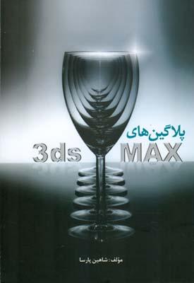 پلاگين هاي 3ds max (پارسا) زانيس