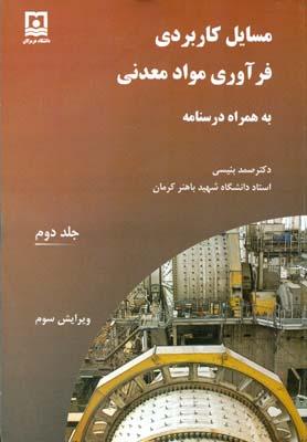 مسايل كاربردي فرآوري مواد معدني به همراه درسنامه جلد 2 (بنيسي) دانشگاه هرمزگان