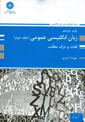 زبان انگليسي عمومي جلد 2 (اميري) پوران پژوهش