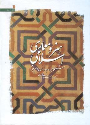 هنر و معماري اسلامي شيلابر (اشراقي) سروش
