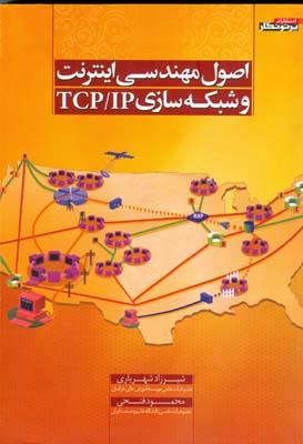 اصول مهندسي اينترنت و شبكه سازي TCP/IP (شهرياري) پرتونگار